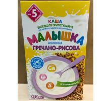 Каша Малыш Гречнево-рисовая, С 5 месяцев, 250 грамм